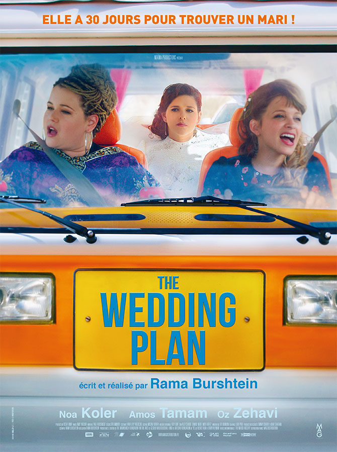 The Wedding Plan (Rama Burshtein, 2017)