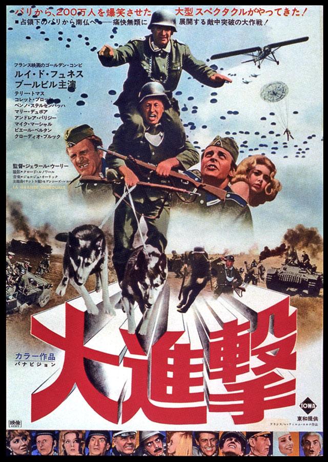 La Grande Vadrouille - affiche Japonaise