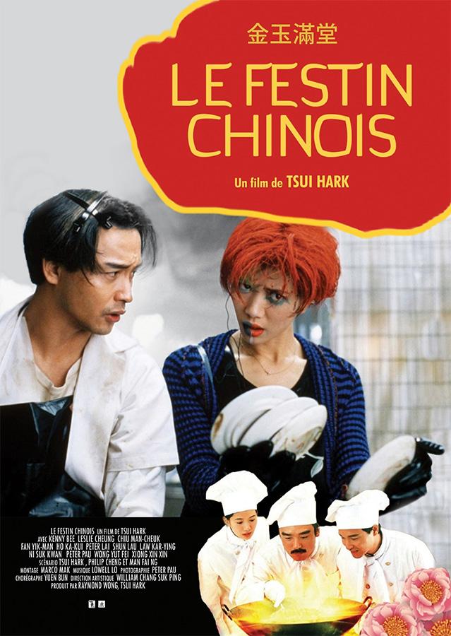 Le Festin chinois (Jīn yù mǎn táng) de Tsui Kark (1995)